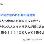 【NIPPONは未知の国?】海外と日本の価値観の違いがアンビリーバブルすぎる 8選