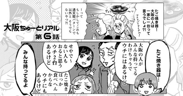 【大阪のオバちゃんとたこ焼きと…】大阪ちゅーとリアル 第6話