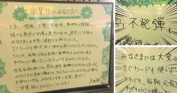 【2018年】笑って泣ける「贈る言葉」!駅員さんから卒業生へのメッセージボード 5選