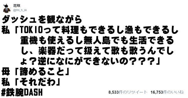 歌も米も作るアイドルTOKIO!鉄腕DASHが愛されていると分かる12の話