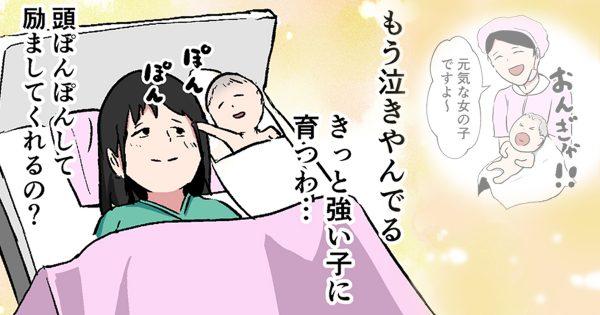 【元気すぎる女の子を出産】ぷろろ 〜プロ中のプロたち〜 第15話