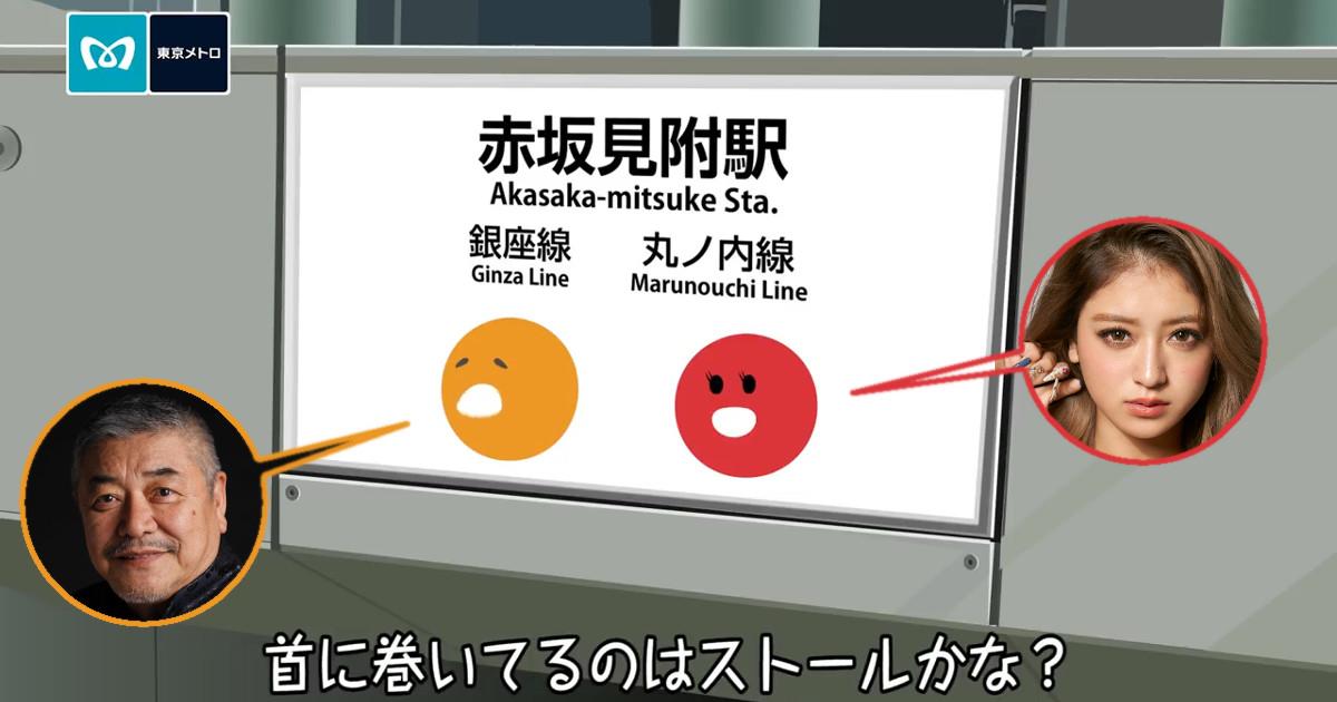 中尾彬とみちょぱが地下鉄に!? 東京メトロの歴史を楽しく学べる『メトポな会話』