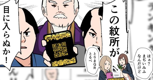 【現代版 水戸黄門】ぷろろ 〜プロ中のプロたち〜 第17話