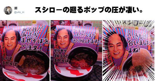 「軍艦巻き=battleship style」笑いのツボを握ってきた衝撃のお寿司屋さん 8選
