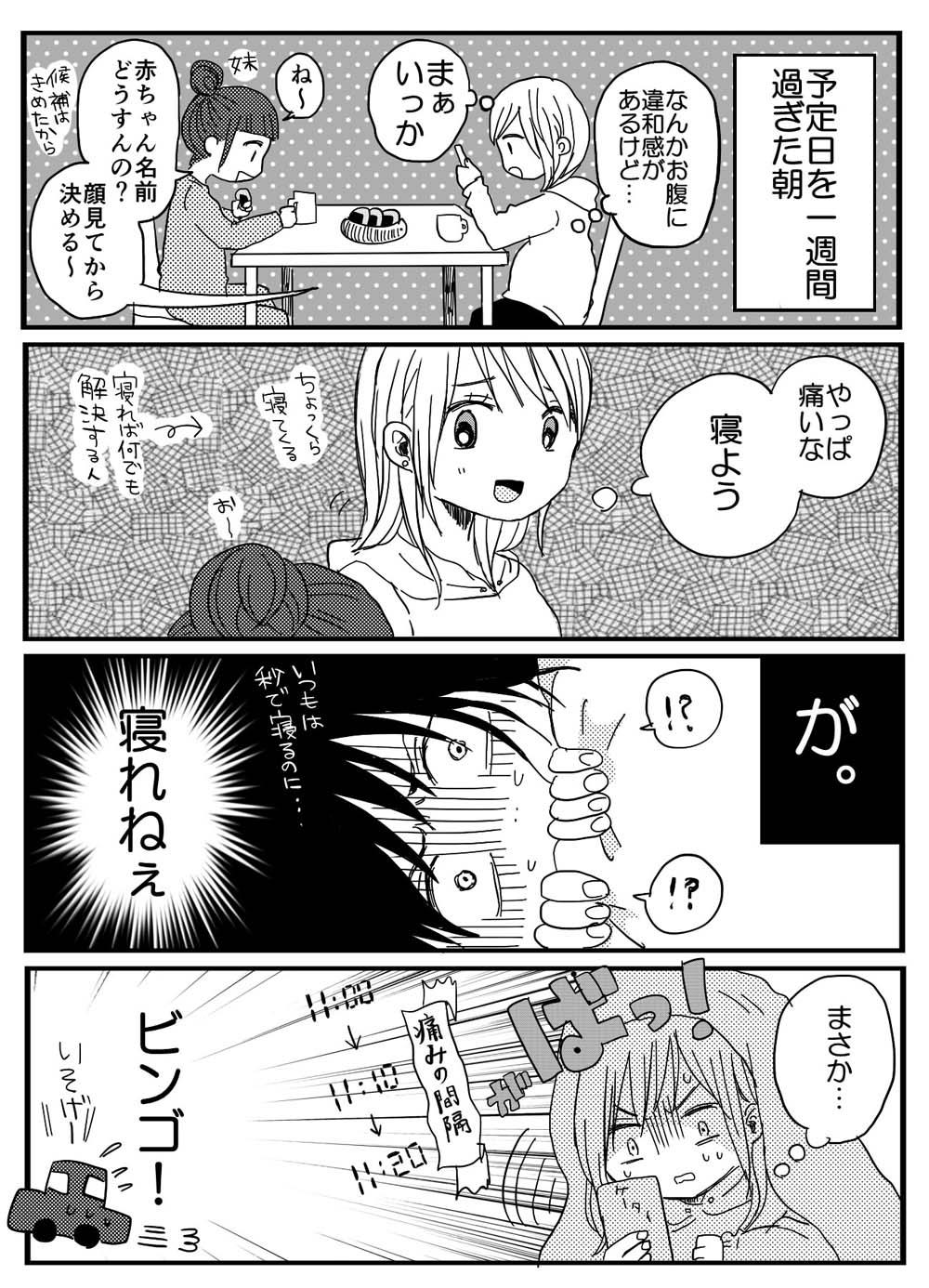 コドモが3話01