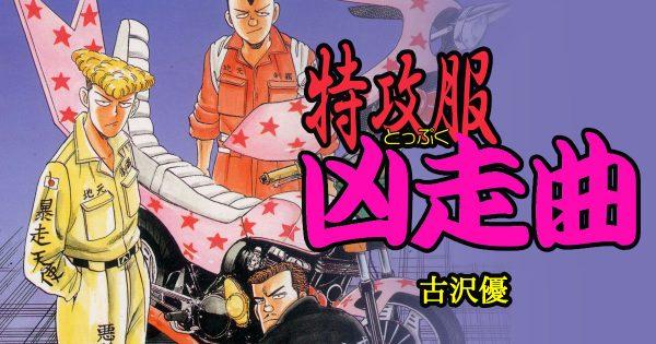 「特攻服凶走曲」【クレイジーで無料読破!】