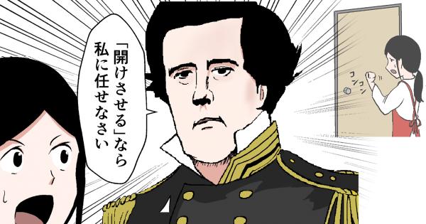 【ペリーVSひきこもり】ぷろろ 〜プロ中のプロたち〜 第14話
