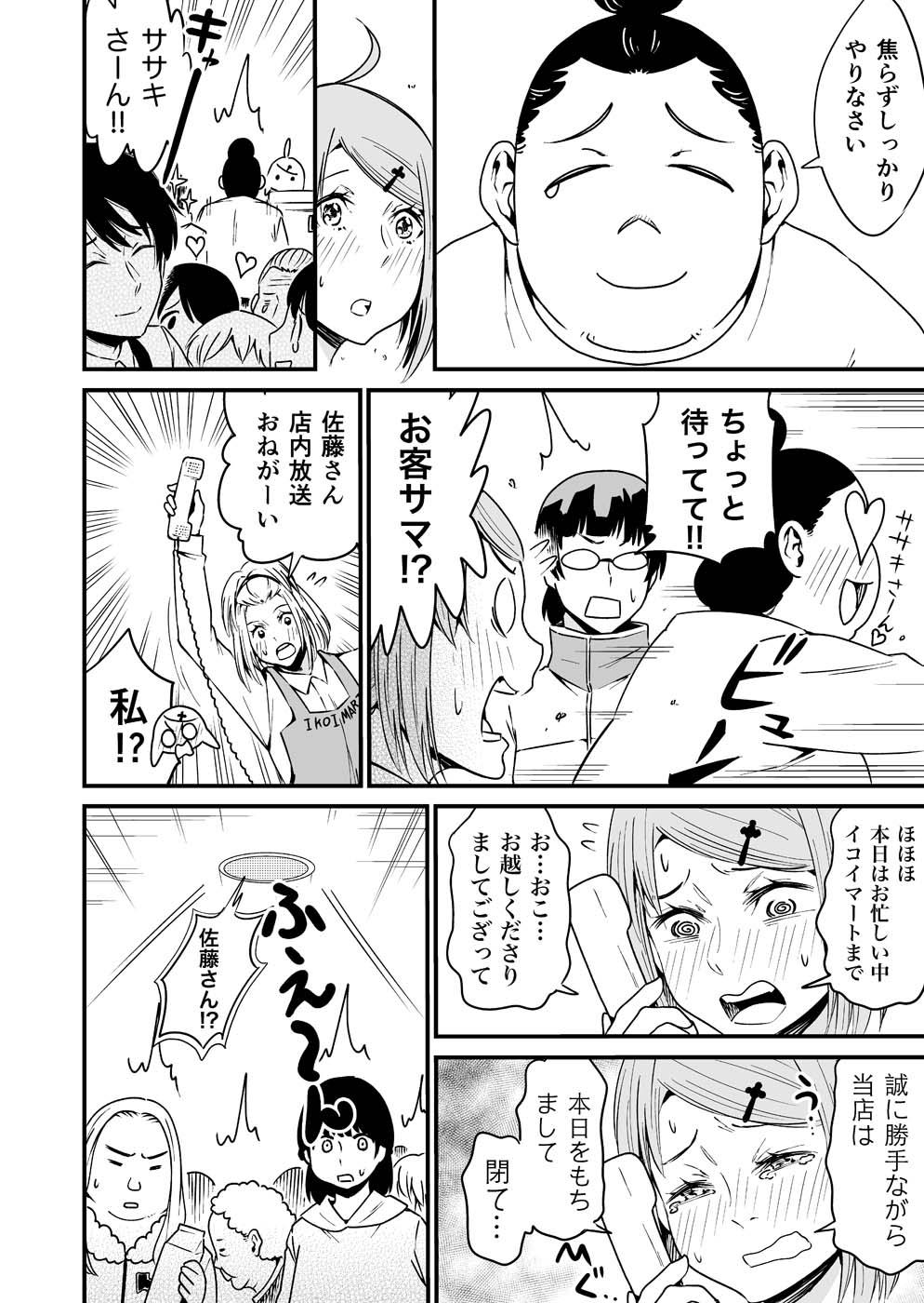 レジの佐藤さんはあがり症12話完成_002