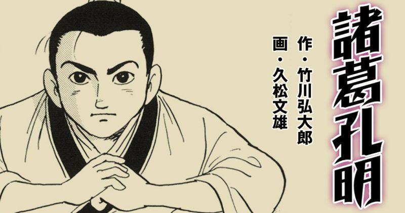 画像 「諸葛孔明ー臥竜の志ー」【クレイジーで無料読破!】