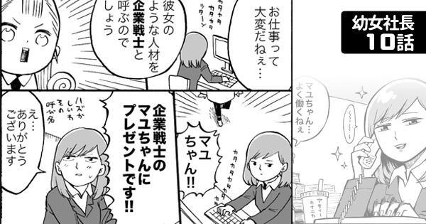 【きぎょうせんし】幼女社長 第10話