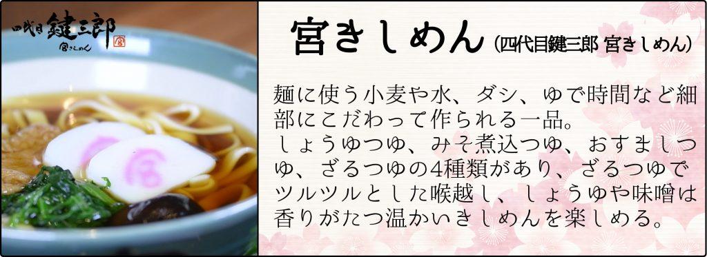 きしめん02