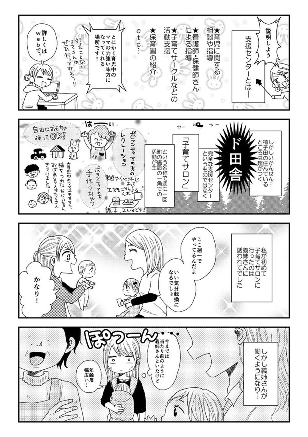 5話02のコピー