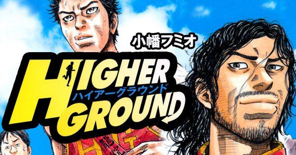 「HIGER GROUND ハイアーグラウンド」【クレイジーで無料読破!】