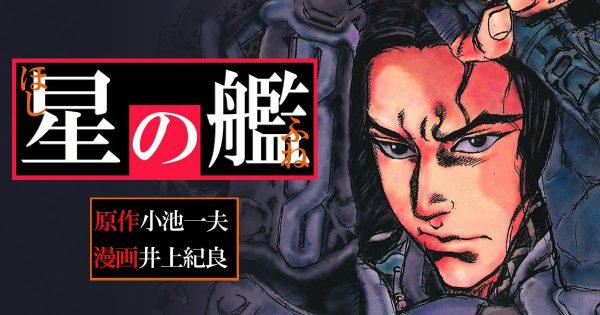 「星の艦」魔人vs 古代日本!【クレイジーで無料読破!】
