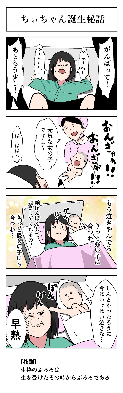 ちぃちゃん誕生秘話