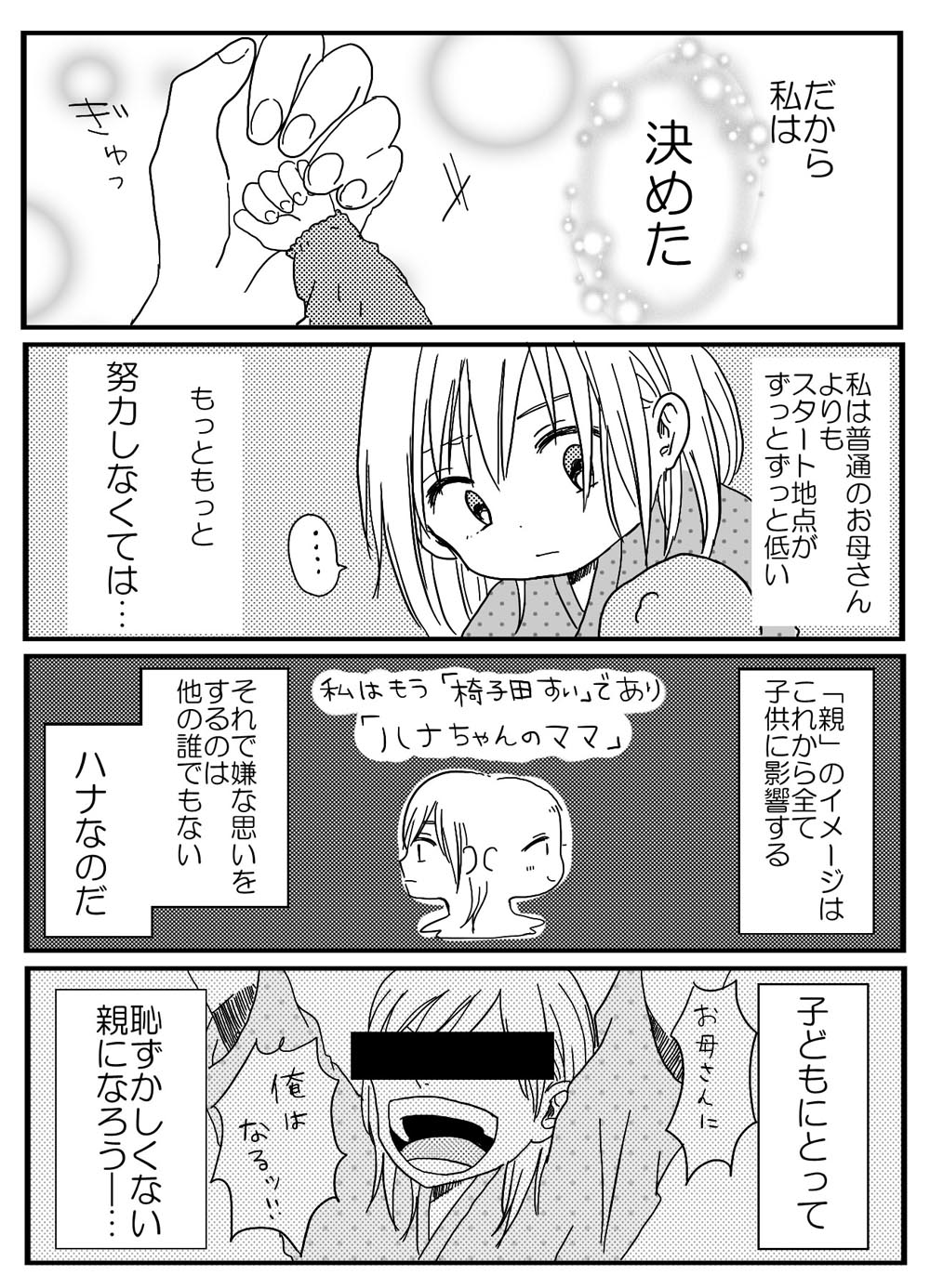 コドモが4話02
