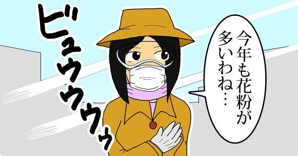 おぎぬまXの4コマ空間 第21話 ~春のストレス編〜