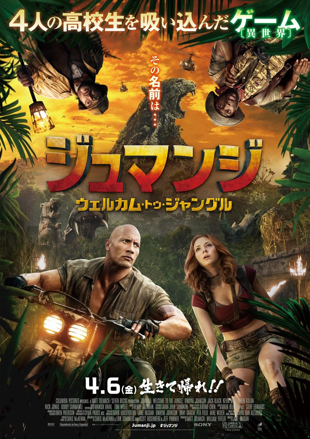 JMNJ_JPN_main_poster_1206_本ポスター (1)_R