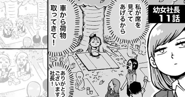 【はなみ】幼女社長 第11話