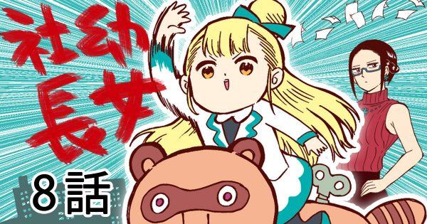 【ごるふ】幼女社長 第8話