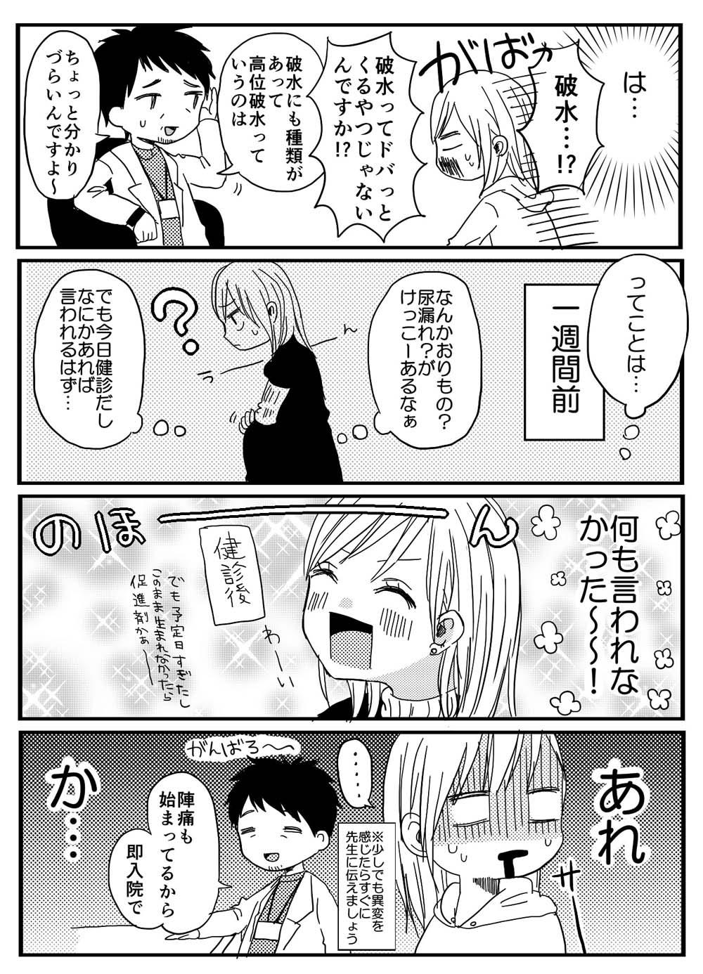 コドモが3話02