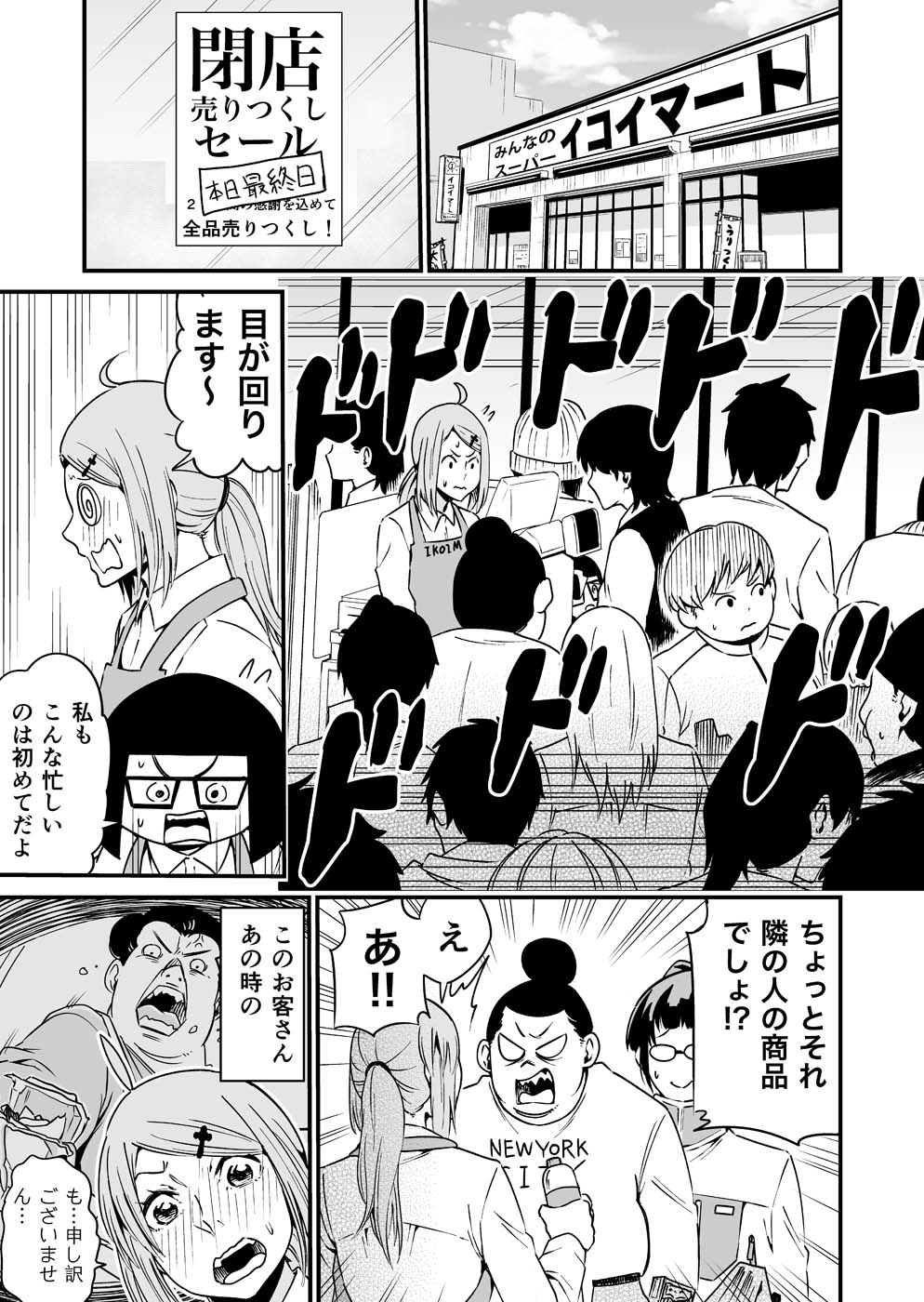 レジの佐藤さんはあがり症12話完成_001