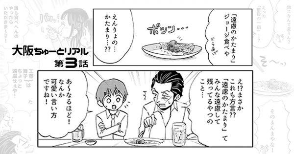 【大阪のオバちゃんの正体】大阪ちゅーとリアル 第3話