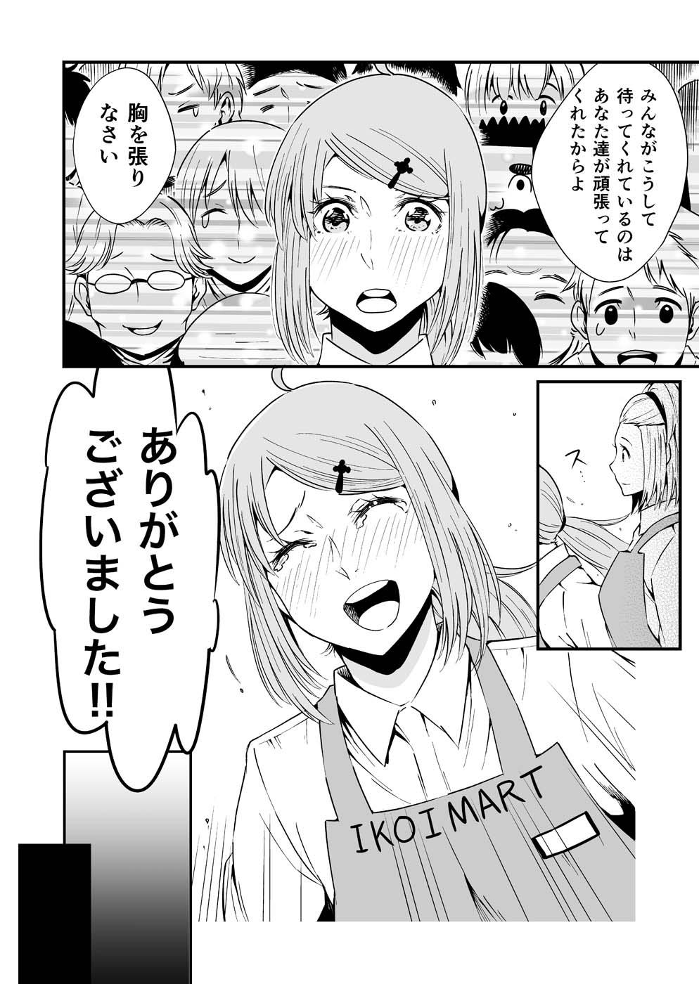 レジの佐藤さんはあがり症12話完成_004
