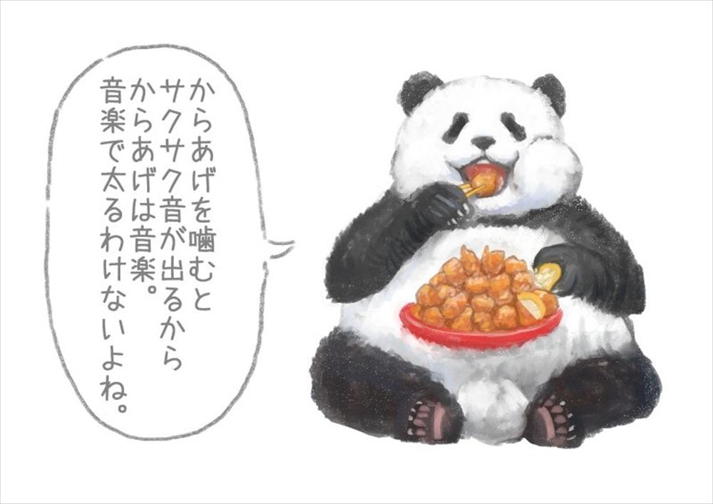 からあげについて悪いこと言い出したパンダ6_R
