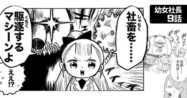 【しゃちく】幼女社長 第9話