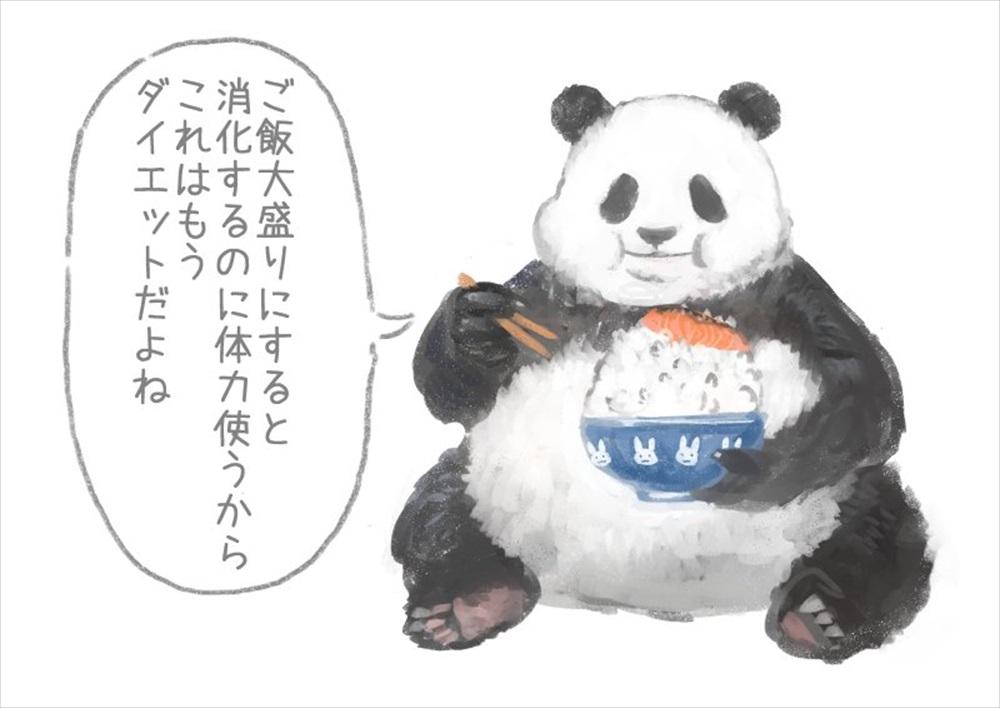 大盛りについて悪いこと言い出したパンダ4_R