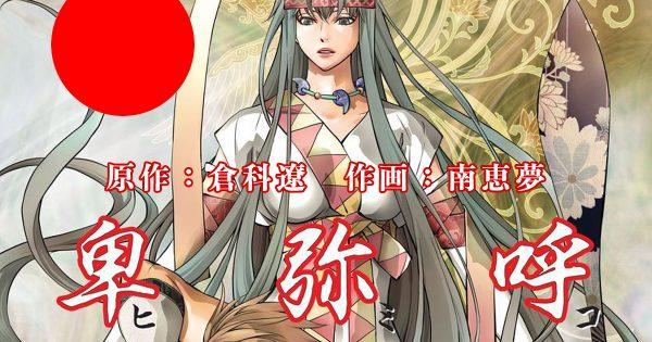 「卑弥呼」女王の誕生秘話【クレイジーで無料読破!】