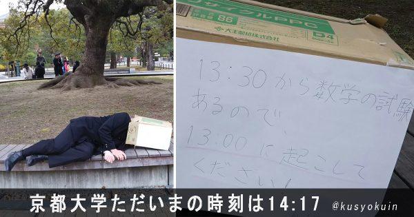 【スタイリッシュ卒業式】京都大学が笑いの偏差値も高い件について 8選