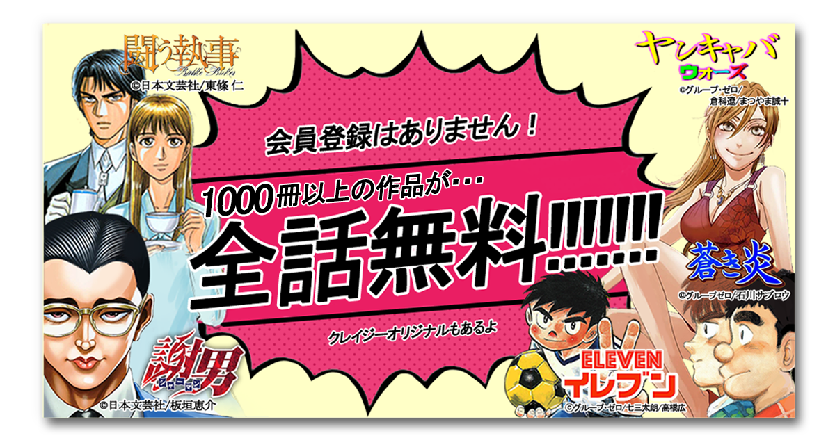 漫画5バナー_1000冊
