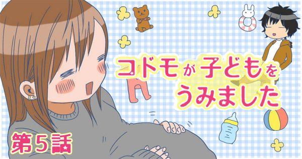 【はじめてのママ友!】コドモが子どもをうみました 第5話