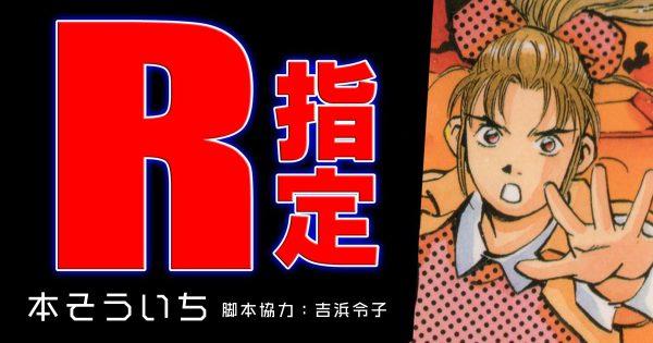 「R指定」血と暴力と超能力【クレイジーで無料読破!】
