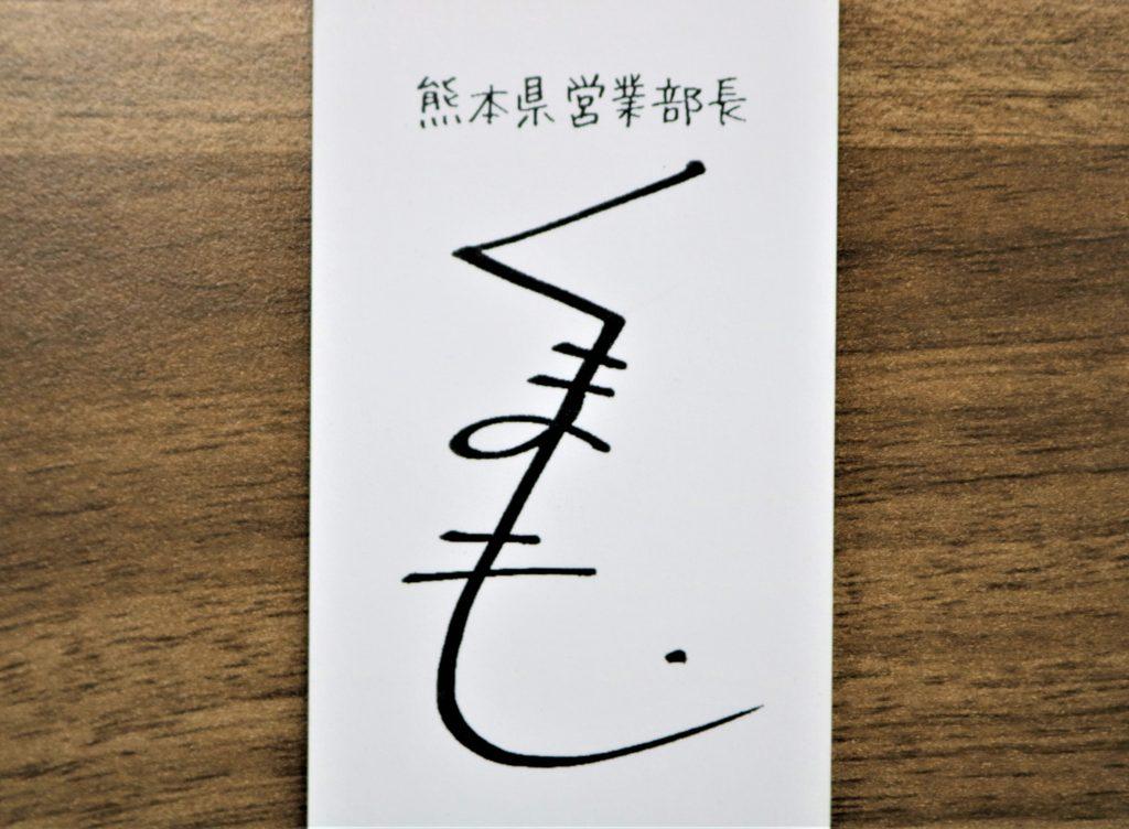 名刺表修正-min