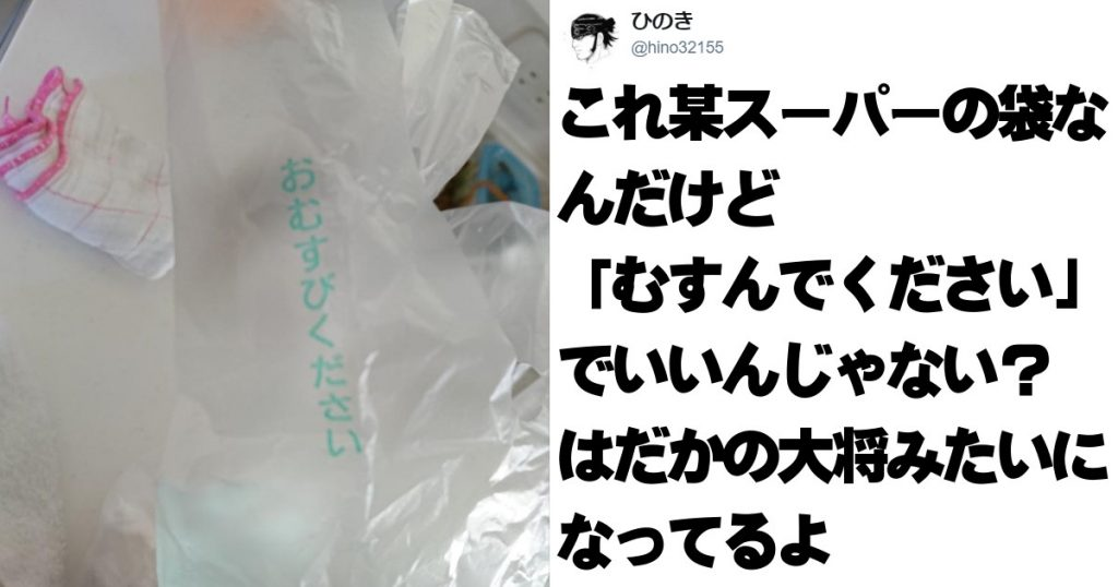 【ダブルミーニング】日本語って面白い!笑いのツボと盲点を突いたダブルミーニング 7選