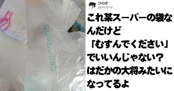 日本語って面白い!笑いのツボと盲点を突いたダブルミーニング 7選
