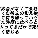 【ハゲ→× 抜け感を意識してる→〇】前向きさを極めたポジティブシン「キング」 6人