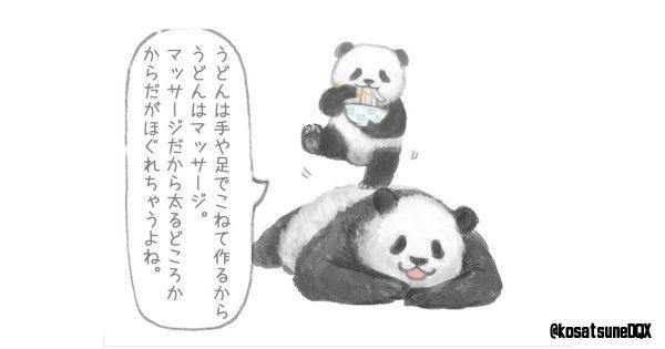 子パンダ登場でパワーアップ!ダイエッターを誘惑する「悪いことを言うパンダ」 13選
