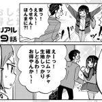 【大阪はお得な商品激戦区?】大阪ちゅーとリアル 第9話