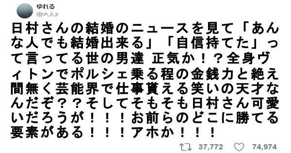『日村結婚→自信持てた』はおかしい!みんなをスッキリさせた会心の反論 10選