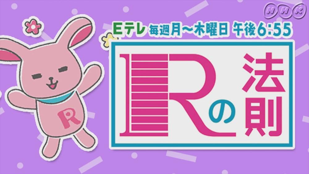 番組紹介_R