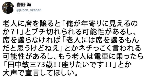 電車の席譲る問題もこれで解決!ぜひ日本全国で普及してほしい「ナイスなアイディア」 8選