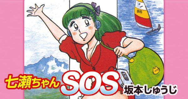 この漫画知ってる?七瀬ちゃんSOS【クレイジーで無料読破!】