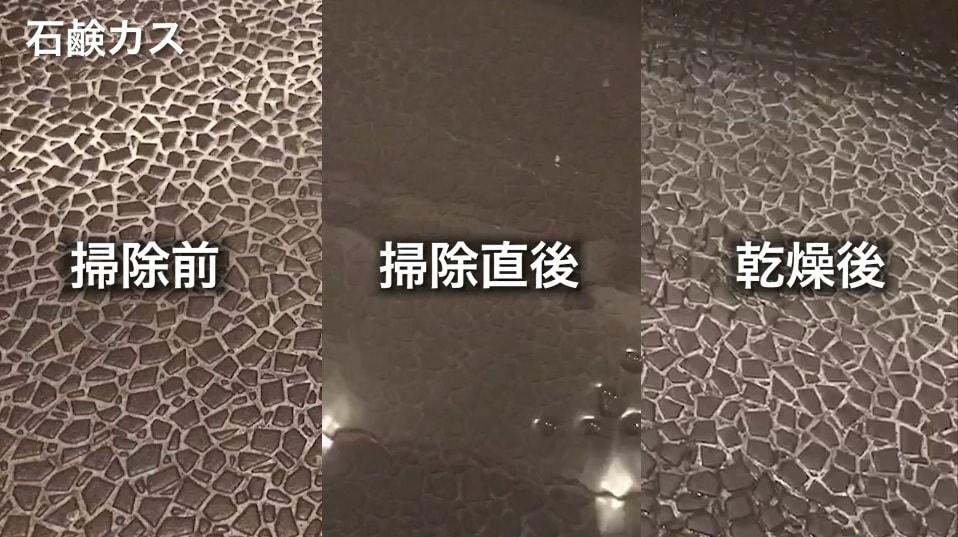 6. 石鹸カスイメージ-min
