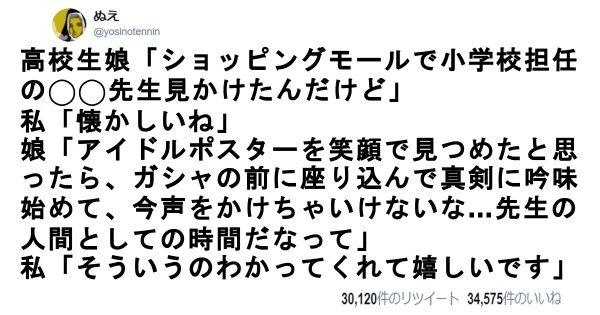 日本人は真面目すぎ!ゆるーく生きるのっていいなと思わせてくれる人たち 7選