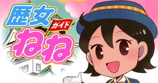 日本史4コマ「歴女ガイドねね」【クレイジーで無料読破!】