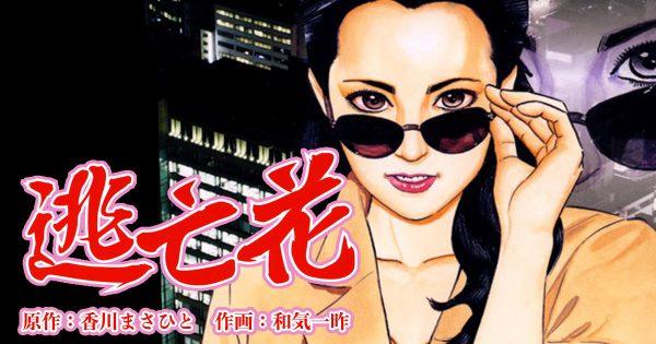 新婚妻の復讐劇「逃亡花」【クレイジーで無料読破!】